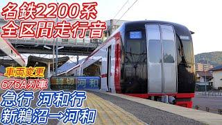 【全区間走行音】 名鉄2200系 [急行] 新鵜沼→河和→新鵜沼 【676A列車/車両変更】