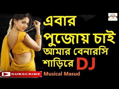 Ebar Pujoy Chai Amar Benarosi Shari Re Dj Remix | Durga Puja Song 2018 | Old Is Gold Bangla Song |