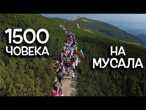 1500 човека покориха МУСАЛА с мен, а държавата иска да ме глоби
