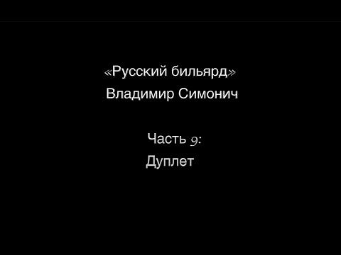 """Часть 9: """"ДУПЛЕТ"""""""