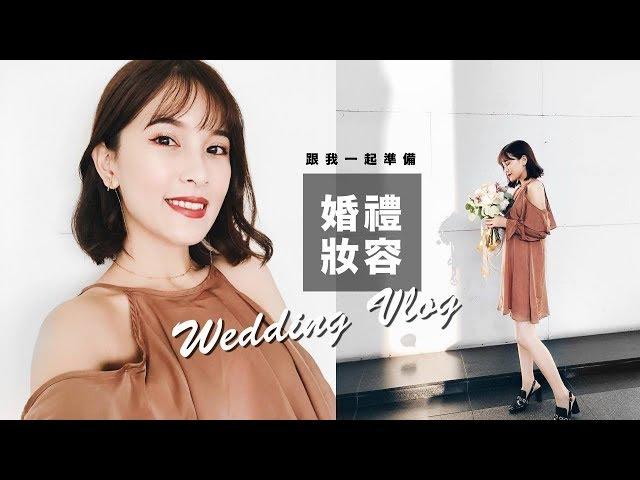 下一個換我!?我的婚禮妝容&穿搭分享 Wedding Makeup & Outfit Vlog|黃小米Mii