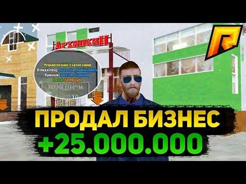 RADMIR CRMP - ПРОДАЛ ПРИБЫЛЬНЫЙ БИЗНЕС ! ПОДНЯЛ БОЛЕЕ 20 МЛН РУБЛЕЙ