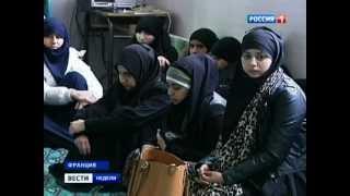 Исламская экспансия во Франции (Вести недели 24.02.13)