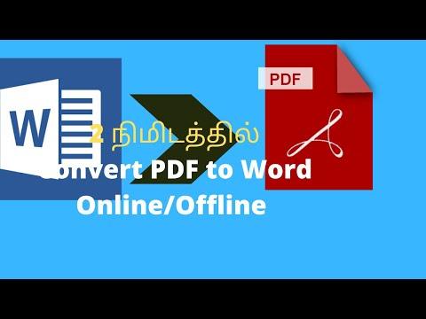 convert-word-to-pdf-in-tamil-online/offline-ms-word-2016