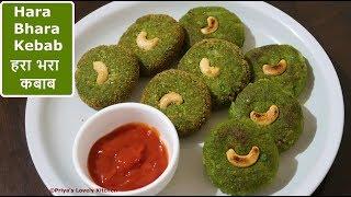 Hara Bhara Kebab Recipe (हरा भरा कबाब) | Green Veg Kebabs Recipe | Vegetable Cutlet Recipe