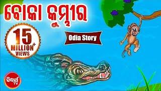 Boka Kumbhira ବୋକା କୁମ୍ଭୀର Odia Fairy Tale | Odia Moral Stories For Kids | Sarthak Music