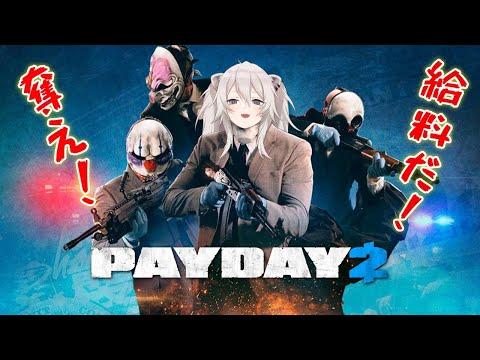 【PAYDAY 2】お給料もらいにお仕事いくぞい!(ぎゃんぐたうんちほー式)【獅白ぼたん/ホロライブ】