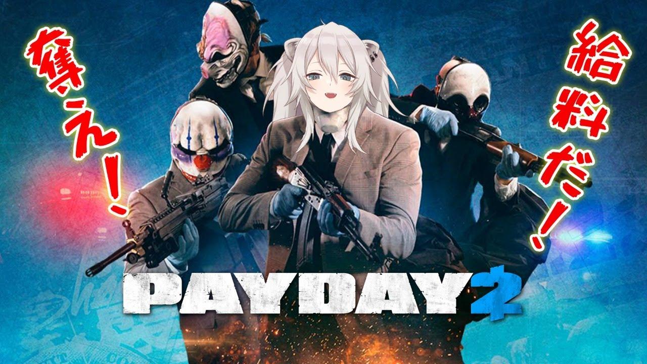 [PAYDAY 2]Let's work to get paid!  (Gyanguta Unchiho style)[Shishiro Botan / Holo Live]