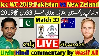 Crictales live cricket streaming || Live discussion and analysis by Wasif Ali || 26-6-2019