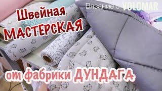 Швейная мастерская от фабрики ДУНДАГА // Pacesvilnasfabrica // Ассортимент и покупки