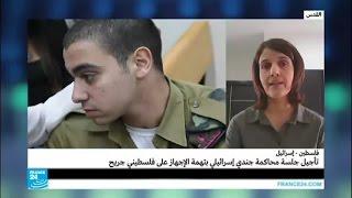 """""""فرانس 24"""": تأجيل محاكمة جندي متهم بإعدام فلسطيني جريح"""