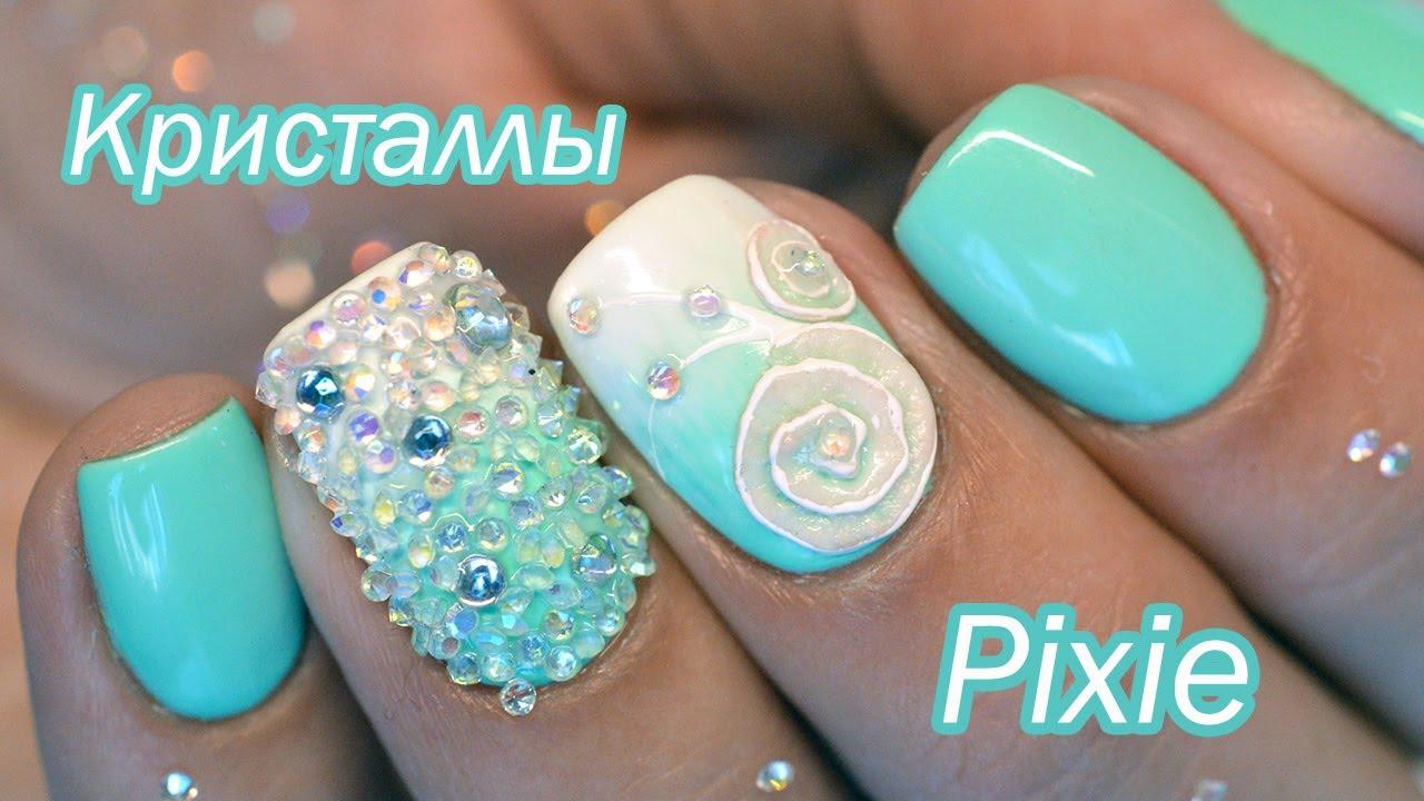 Хрустальная крошка: как крепить на гель лак (Crystal Pixie, кристаллы Пикси) - YouTube