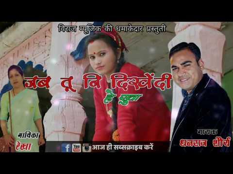 Latest Garhwali Song जब तू नी दिखेंदी Dhanraj shourya, Rekha New Uttarakhandi love song 2018