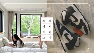 [vlog] 서촌 여행과 나이키 덩크하이 언박싱