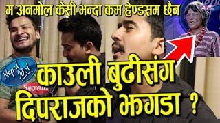 Nepal Idol मा काउली बुढी र Dipraj Khatri को झगडा ? बाहिरिएपछि दर्शक बेहोस हुने गरी हँसाए