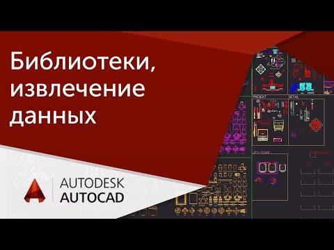 Библиотеки и супер извлечения данных в AutoCAD