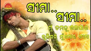 Download Romantic odia  song || Sima sima || Mu tumaku || bhala pai || bhuli gali mu mora sima|| MP3 song and Music Video