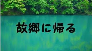 故郷に帰る/ ( Furusato  ni kaeru, Japanese song )/渡 健
