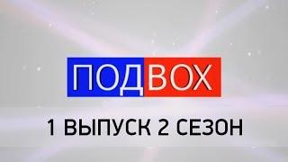 Подвох (НТК, S2E1)