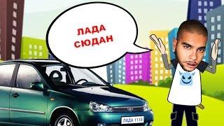 Лада седан Баклажан Тимоти Прикол Мульт