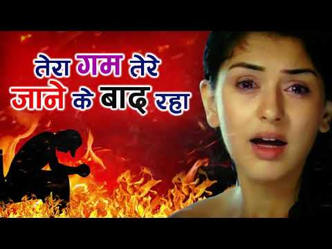बहुत ही दर्द भरी ग़ज़ल - Tum Mere Baad Mohabbat Ko Taras Jaoge -   हिंदी Sad सांग