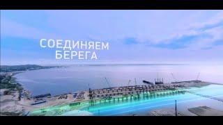 Соединяем берега: как будет выглядеть Крымский мост через Керченский пролив (ВИДЕО 360)(RT дает возможность представить, как будет выглядеть Крымский мост через Керченский пролив, с помощью панор..., 2016-06-10T10:50:53.000Z)