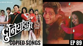 ZINGAAT copied from THIS SONG?? Copied Marathi Songs || EP 89
