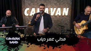 مدلي عمر دياب - محمد رمضان - Caravan band
