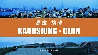 Kaohsiung/Cijin 高雄/旗津岛