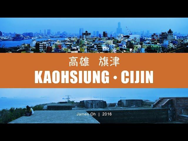 Kaohsiung Cijin