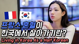 프랑스 혼혈이 홀로 한국에 살아가기란? 연기자가 되고싶은 안시연! [GRUB & GAB]
