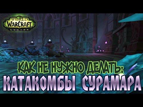 Добрый сурамаритянин - Достижение - World of Warcraft