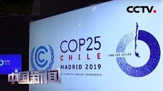 [中国新闻] 联合国气候变化大会在马德里开幕   CCTV中文国际
