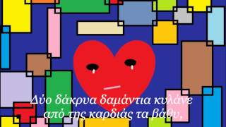 Repeat youtube video Δυο δάκρυα διαμάντα...