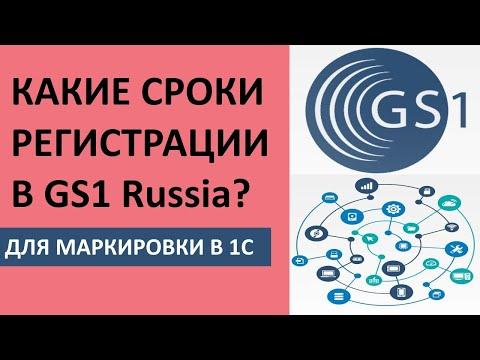 Какие сроки регистрации в GS1?