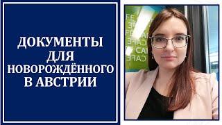 #16 Оформление документов для новорождённого гражданина РФ