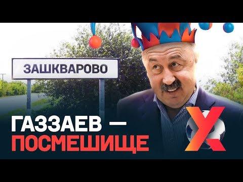 Во что превратился Газзаев? Это просто позор
