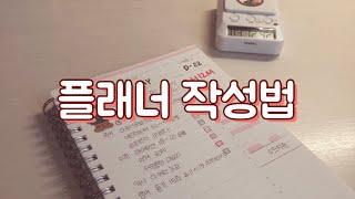 플래너 작성법/08년생/모트모트/타임테이블활용/코멘트활…