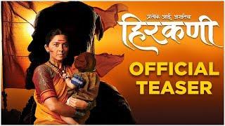 HIRKANI - OFFICIAL TEASER | हिरकणी | Sonalee Kulkarni | Prasad Oak | New Marathi Movie 2019
