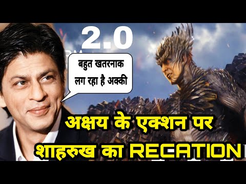 Robot 2.0 Shahrukh Khan Reaction on Akshay kumar's Look in Robot 2.0, Akshay kumar Reacts on zero