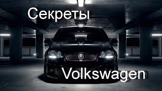 Секреты Volkswagen САМЫЙ БЫСТРЫЙ (Secrets of Volkswagen)