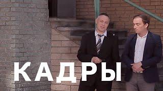 """КАДРЫ"" Трейлер сериала."