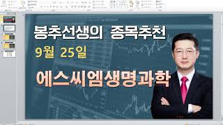 평택촌놈TV - 특징주 에스씨엠생명과학