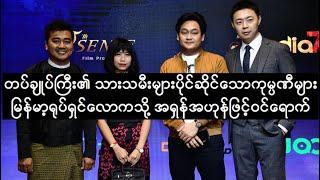 ဗိုလ်ချုပ်မှူးကြီး၏သားသမီးများပိုင်ဆိုင်သည့် မြန်မာ့ရုပ်ရှင်လောကရဲ့ ထိပ်တန်းကုမ္ပဏီများ
