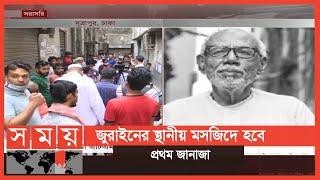 এ টি এম শামসুজ্জামানের জানাজার প্রস্ততির নেয়া হচ্ছে | A.T.M. Shamsuzzaman | BD Film Actor | Somoy TV