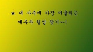 ★ 내 사주팔자 속 가장 바른 배우자 찾기~