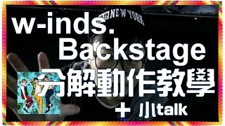 w-inds. Backstage 分解動舞蹈教學+小talk/振り付け/ backstage/踊ってみた/dance tutorial /music video/Lesson