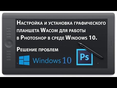 Настройка планшета Wacom и кисти для работы в Photoshop в Windows. Решение проблем - Стив Ласмин