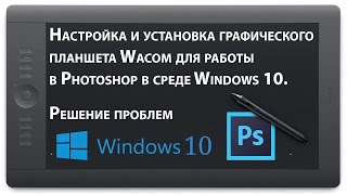 Налаштування планшета Wacom і кисті для Photoshop в Windows. Рішення проблем - Стів Ласмин