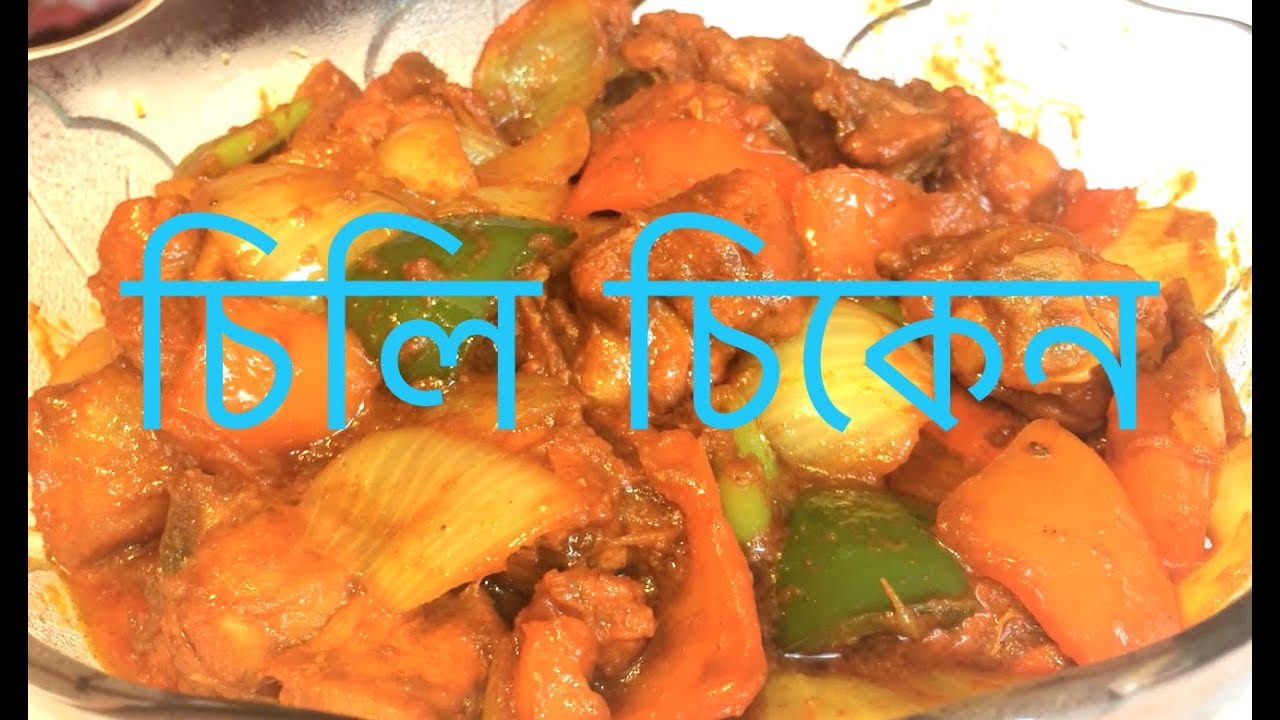 chilli chicken recipe sylheti ranna bangladeshi cooking in bangla desi food chilli chicken recipe sylheti ranna bangladeshi cooking in bangla desi food youtube forumfinder Images